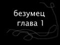 РЕЛИЗ БЛИЗКО