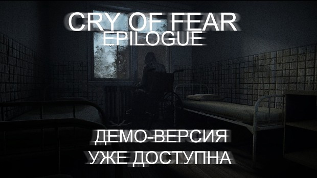 Cry of Fear Epilogue Demo[RUS]