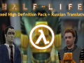 Half-Life Extended HD Pack and Russian Translation