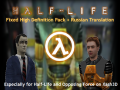 Extended Half-Life HD Pack and Russian Translation