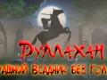 (RUS) Дуллахан: Страшный всадник без головы