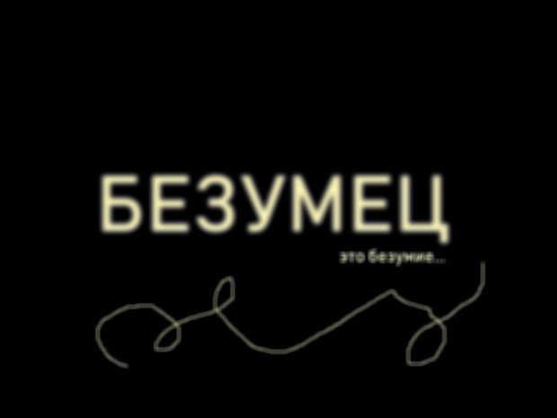 БЕЗУМЕЦ (ДЕМО 1 ЧАСТЬ) RUS