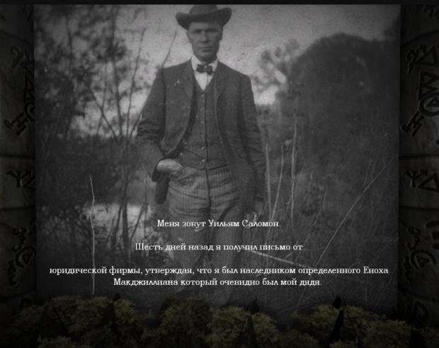 Horrors of castle Greenborogh - Russian Translation