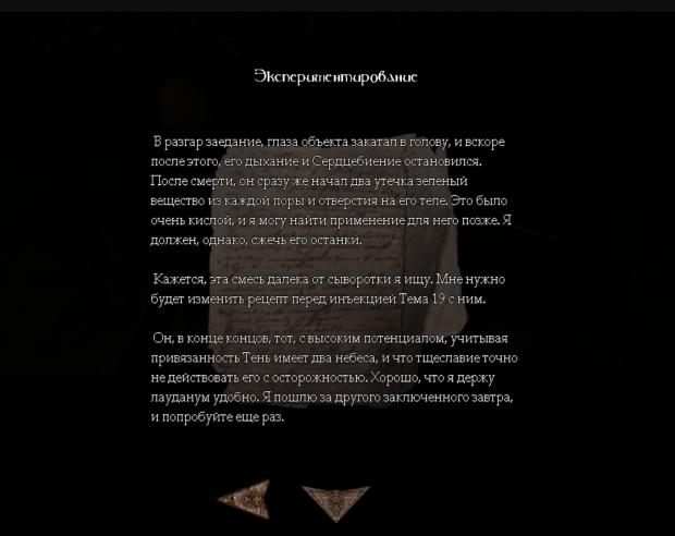 Abduction - Russian Translation