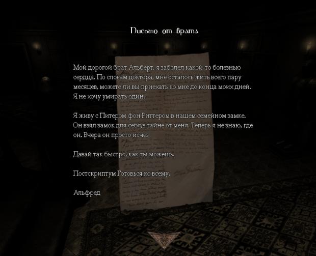 The Brotherhood - Russian Translation