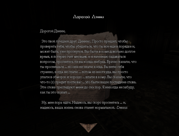 A Coma Awakening: The Unknown Mysteries - Russian Translation
