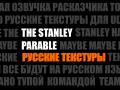 Русские текстуры для Стенли v1.1