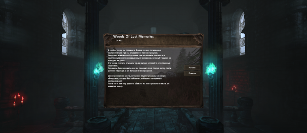 Woods Of Lost Memories - Russian Translation
