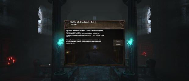Nights of Anorland - Act 1(Version 3) - Russian Translation