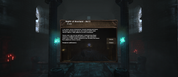Nights of Anorland Act 2 (Version 5) - Russian Translation