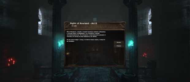 Nights of Anorland - Act 3 (Version 3) - Russian Translation