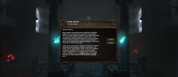 Castle Dorian - Russian Translation