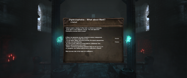 Digressiophobia Chapter 2 - What about Mark - Russian Translation
