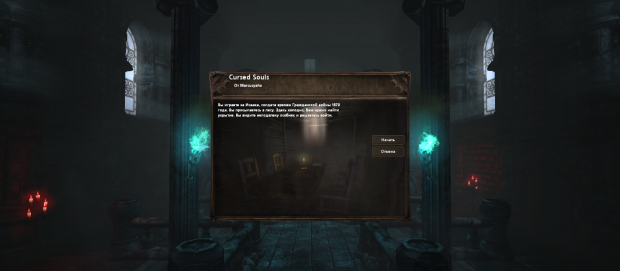 Cursed Souls - Russian Translation