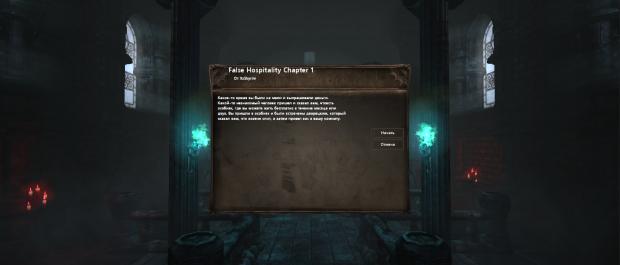 False Hospitality Chapter 1 - Russian Translation