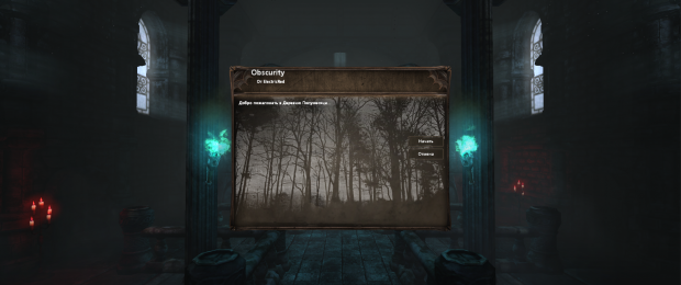 Obscurity - Russian Translation
