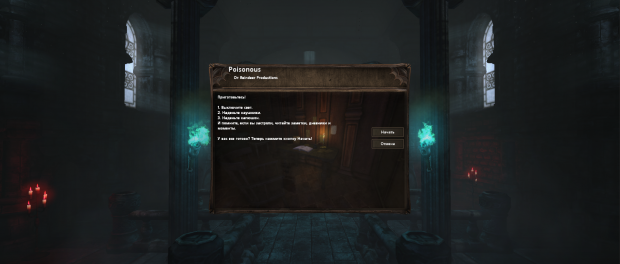 Poisonous - Russian Translation