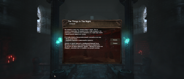 The Things In The Night HQ - Russian Translation