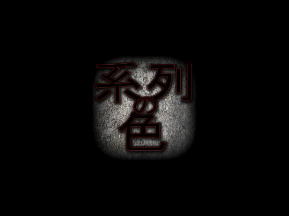 Keiretsu No Iro Mac OSX