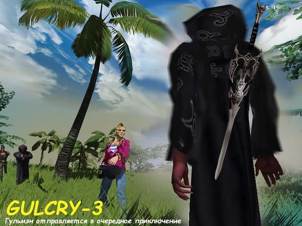 GulCry-3, (Gulman First-person)