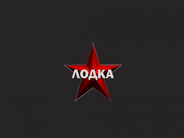 Lodka 0_1_7