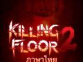 Killing Floor 2 Thai Localization Mod