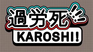 Karoshi! Post Mortem