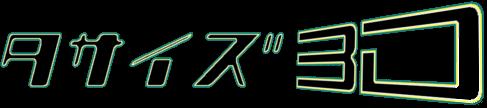 ロサイズ 3D - Rossies 3D Japanese Logo!