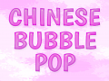 Chinese Bubble Pop