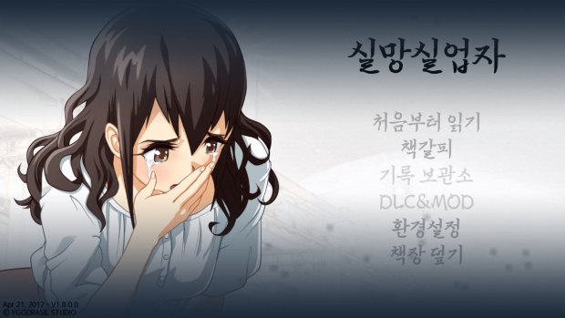 Discouraged Workers Korean Title Screen.