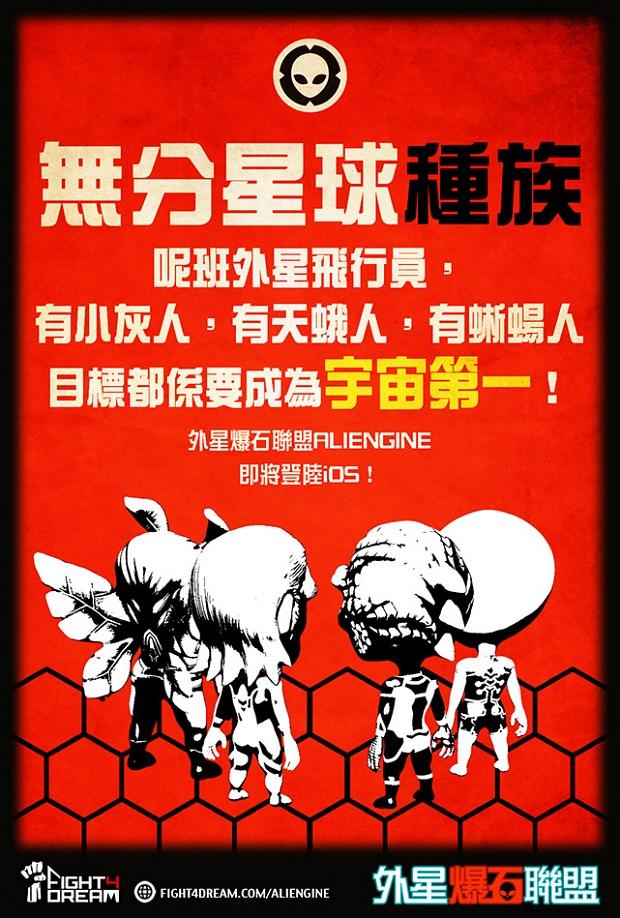 ALIENGINE-Poster-09June