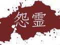 The Onryō
