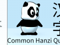 Common Hanzi Quiz - 汉字