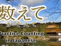 Kazoete- Counting Practice in Japanese