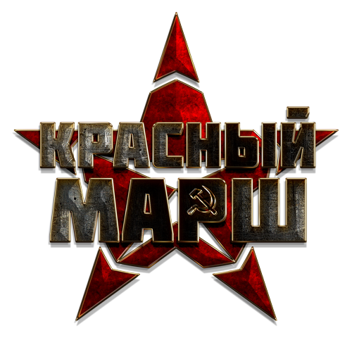 Red March russian logo mini