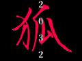 KITSUNE - AUTUMN 2032