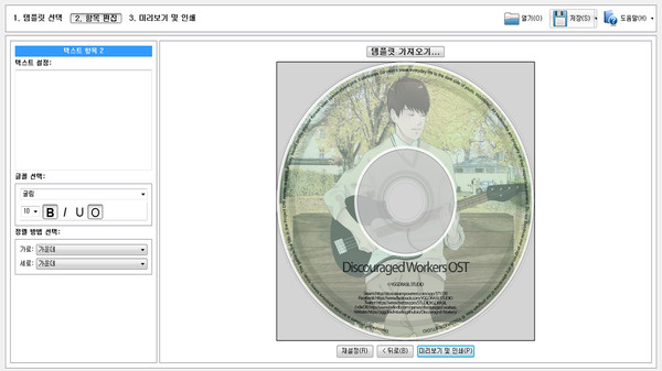 discouraged_workers_ost_lightscribe_label