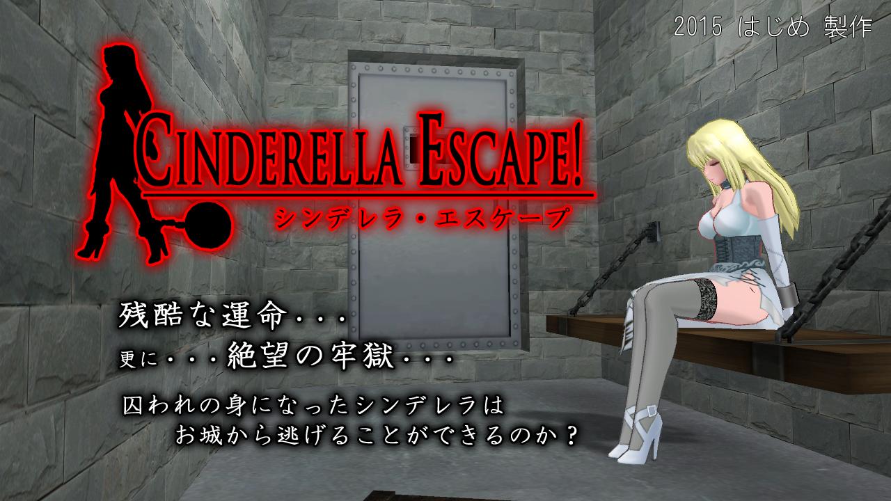 Cinderella Escape R12 Windows Mac game Indie DB