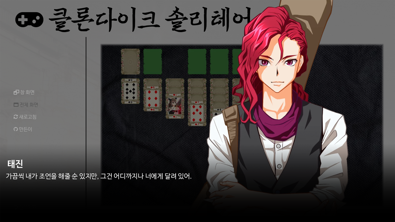 kndw_klondike_solitaire_korean