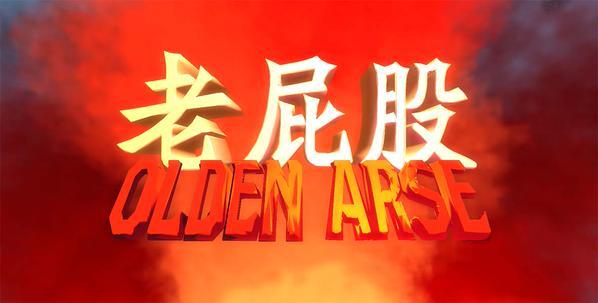 Olden Arse Logo