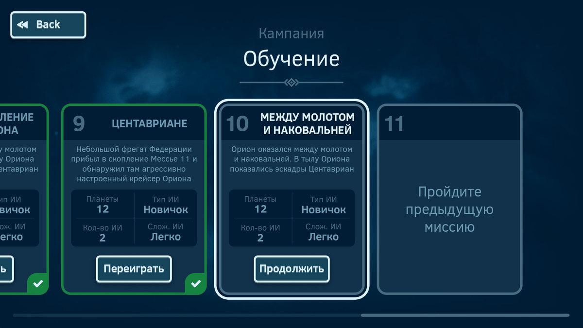 UI missionsmaps maket