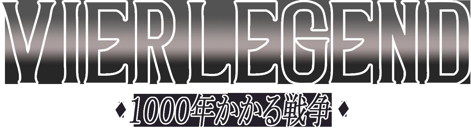 Vier Legend Logo